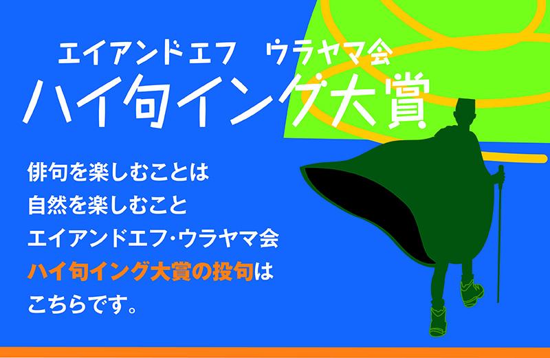 A&Fウラヤマ会 ハイ句ング大賞
