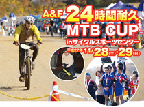 A&F 24H MTB CUP 2015 in Cycle Sports Centerを開催致します。