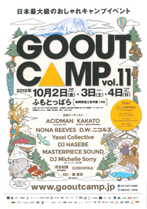 GO OUT CAMP vol.11にKAVUが出展します!