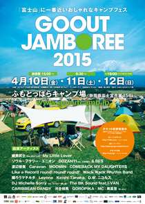 GO OUT JAMBOREEにKAVUが出展します!