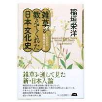 エイアンドエフ 出版第九弾!『雑草が教えてくれた日本文化史 〜したたかな民族性の由来』が発売中です。