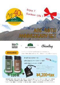 """""""A&F40周年記念セット""""を直営店限定で販売致します。"""