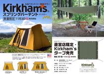 A&Fカントリー直営店限定でKirkham's(カーカムス)別注限定モデルを発売開始します。