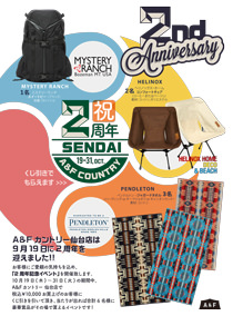 A&Fカントリー 仙台店で「2周年記念イベント」を開催致します。
