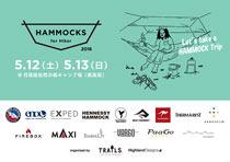 『Hammocks for Hiker 2018』に参加致します。
