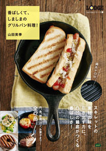 A&F BOOKSから新書、「香ばしくて、しましまのグリルパン料理! 」が出版されます。