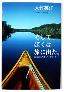 大竹英洋氏「第7回梅棹忠夫・山と探検文学賞」受賞のお知らせ