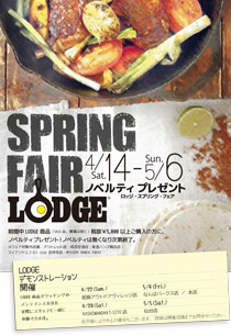 「LODGE SPRING FAIR」を開催いたします。