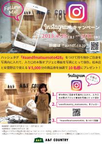 A&Fカントリー 松本店のOPENを記念して、5千円分の商品券が抽選で当たるInstagramキャンペーンを実施致します